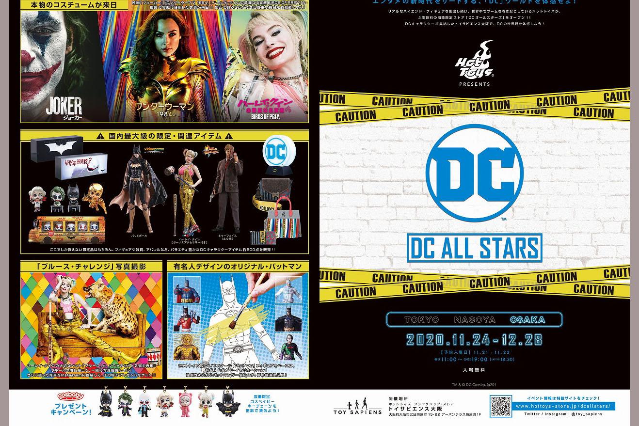 「DCオールスターズ」がトイサピ大阪に上陸! - 2020/11/24~12/28に期間限定