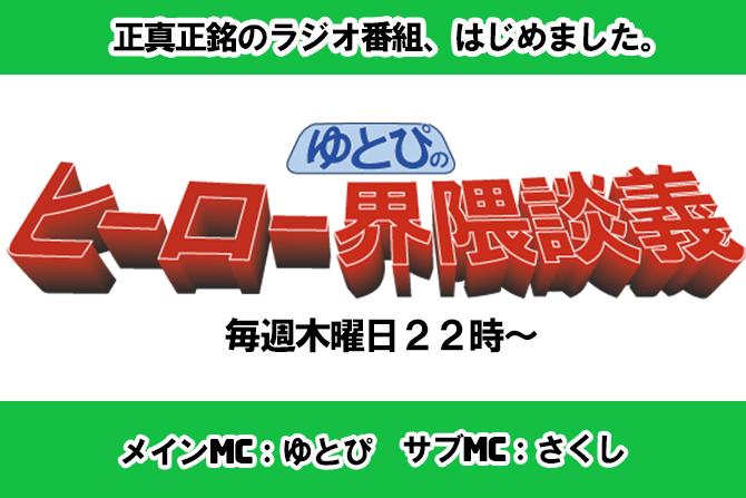 ラジオMCはじめました! ー 毎週木曜22時「ゆとぴのヒーロー界隈談義」鳥越アズーリFMで放送中!