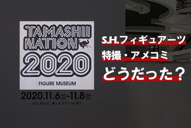 『魂ネイション2020』特撮・アメコミ系フィギュアーツはどうだった?- 発売の可能性は率直な感想も
