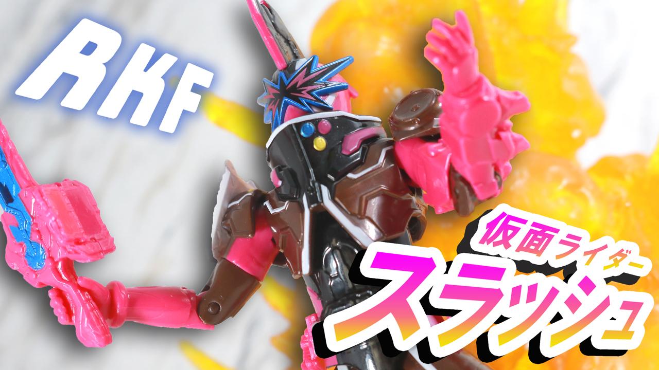 RKF仮面ライダースラッシュ ヘンゼルナッツとグレーテル&ヘンゼルブレーメンフォームチェンジセットをレビュー!
