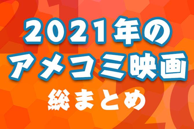 【全20作】2021年アメコミ映画・ドラマを公開順にまとめ! - マーベル&DC作品を見逃すな!