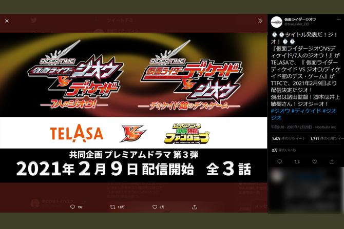 ジオウ新作!『仮面ライダージオウVSディケイド』&『仮面ライダーディケイドVSジオウ』が21年2月より配信!