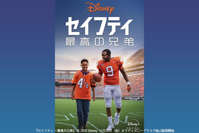 『セイフティ ~最高の兄弟』がディズニープラスで12月18日より配信 - 実話を描いたオリジナル映画
