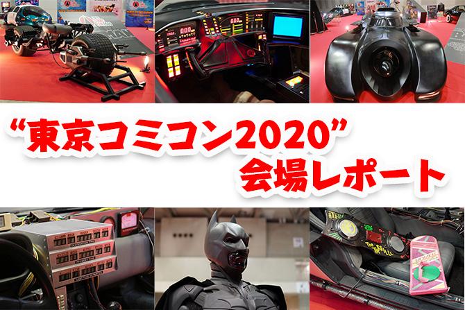 「東京コミコン2020」がオンライン開催!会場にはスーパーマシンのプロップや市川海老蔵のトークステージも