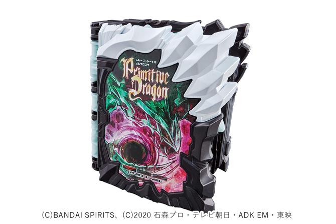 セイバーが暴走!「DXプリミティブドラゴンワンダーライドブック」が2021年2月27日に発売!