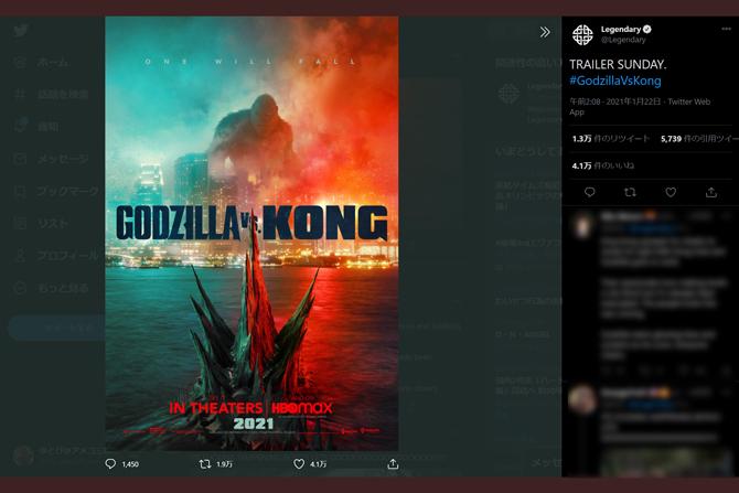 『ゴジラVSコング』予告編が日曜日に公開へ! - ティザーポスターも公開