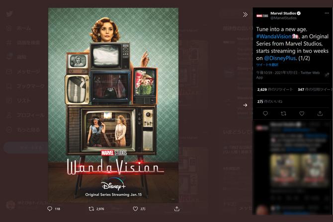 『ワンダヴィジョン』キャラ別ポスター&新規予告が公開 - ワンダの新スーツも