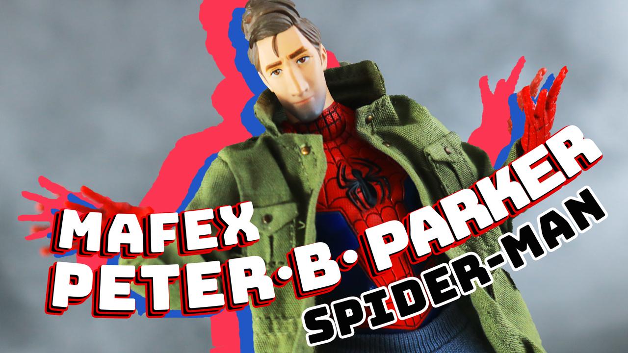 【中年ヒーロー】MAFEX スパイダーマン(ピーター・B・パーカー)をレビュー!