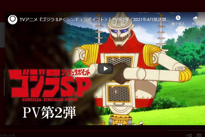 アニメ『ゴジラ S.P<シンギュラポイント>』の最新予告編が公開!ジェットジャガーが出撃!