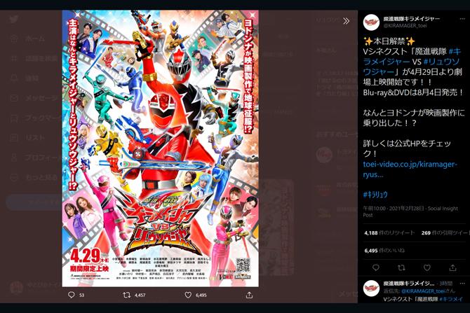 『キラメイジャーVSリュウソウジャー』が4月29日より期間限定上映!8月4日にはBlu-ray&DVDも!