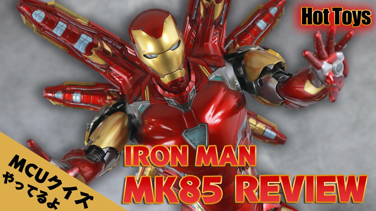 【MCUクイズもあるよ】ホットトイズ ムービー・マスターピース アイアンマン マーク85をレビュー!