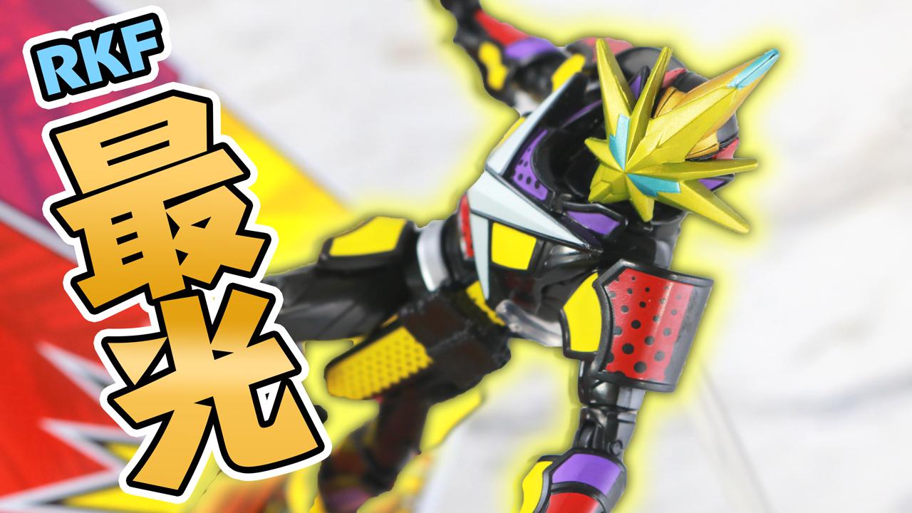 【最&光】RKF 仮面ライダー最光 最高パーフェクトセットをレビュー!