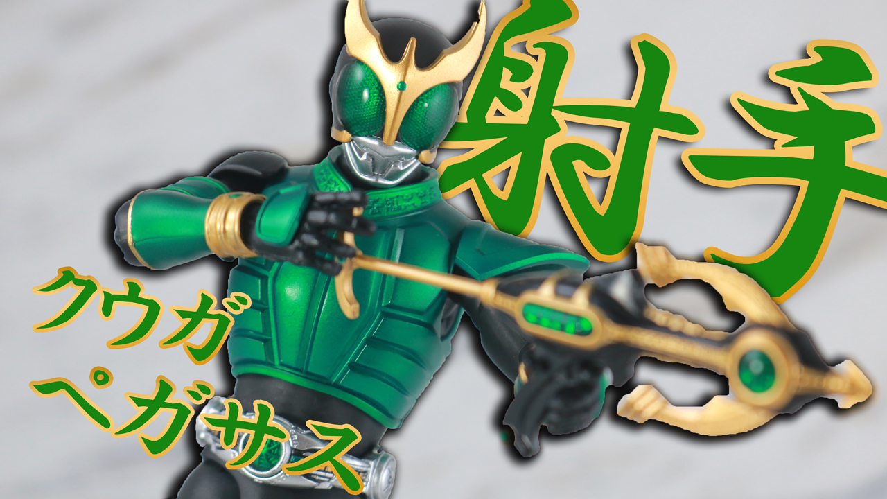 【射手】S.H.フィギュアーツ 仮面ライダークウガ ペガサスフォーム 真骨彫製法をレビュー!
