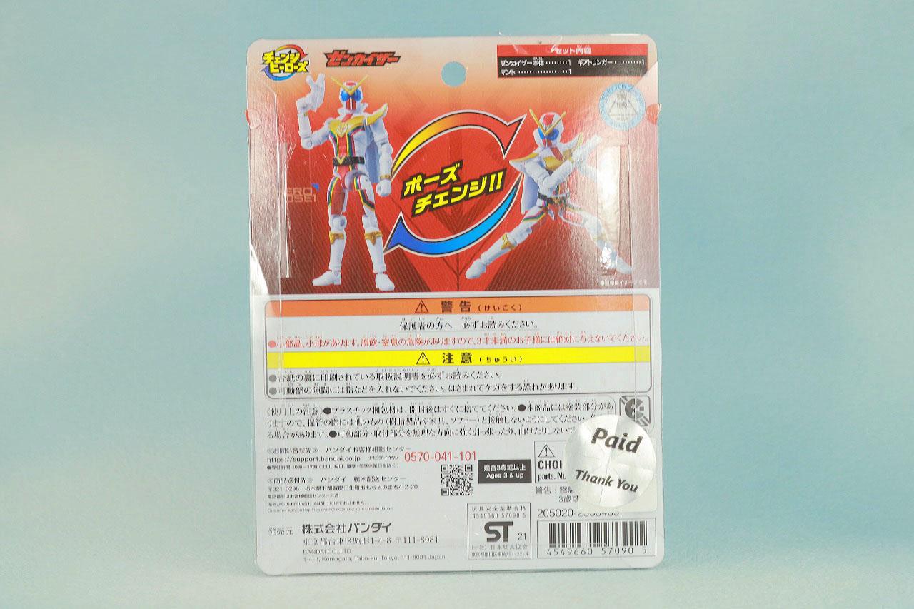 チェンジヒーローズ ゼンカイザー レビュー パッケージ