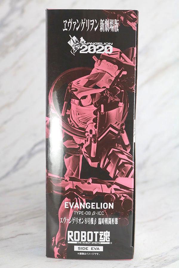 ROBOT魂 エヴァンゲリオン 8号機β 臨時戦闘形態 レビュー パッケージ