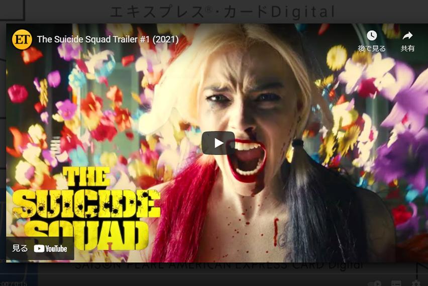 『ザ・スーサイド・スクワッド』初予告編が公開&ポスター! ー DCヴィランたちが再び集結!