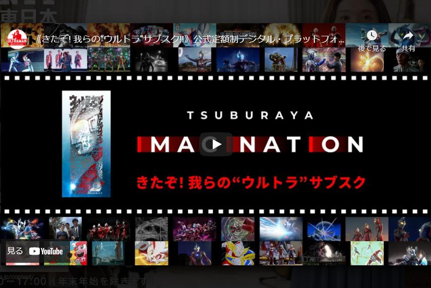 ついにウルトラサブスク解禁!「TSUBURAYA IMAGINATION」が始動! ー 月500円から見放題に