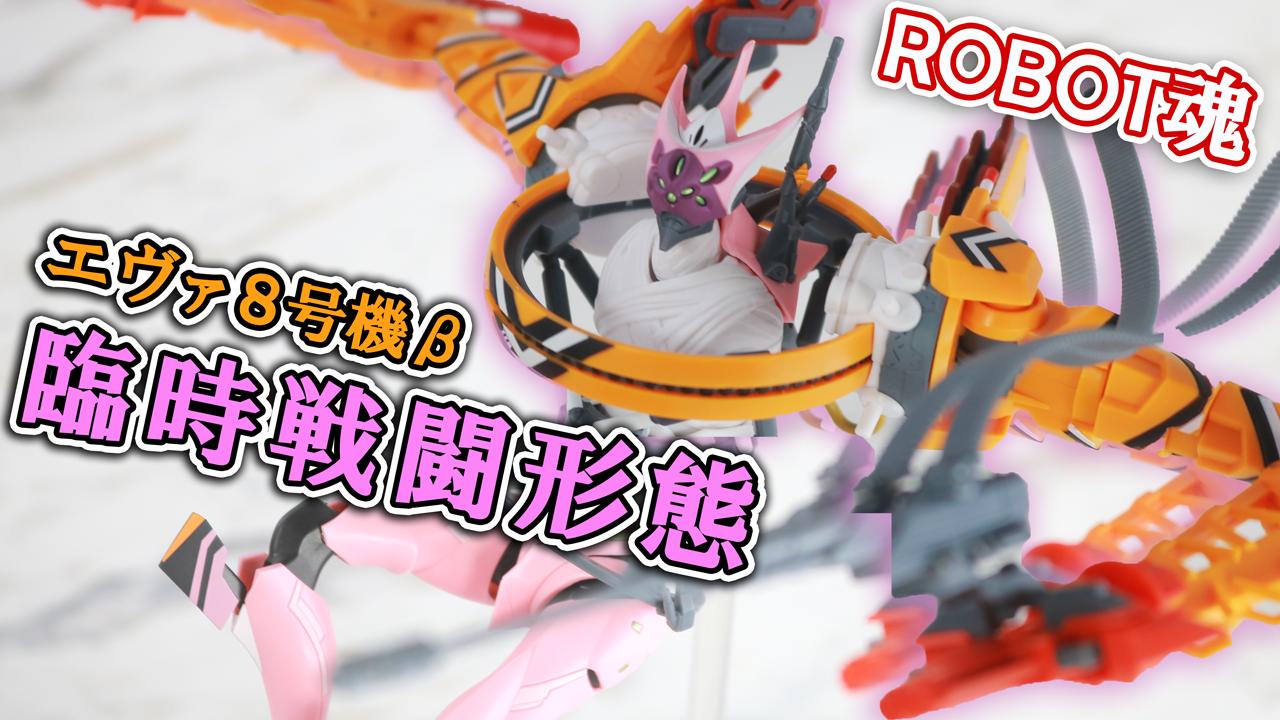 【火力マシマシ】ROBOT魂 エヴァンゲリオン8号機β 臨時戦闘形態をレビュー!