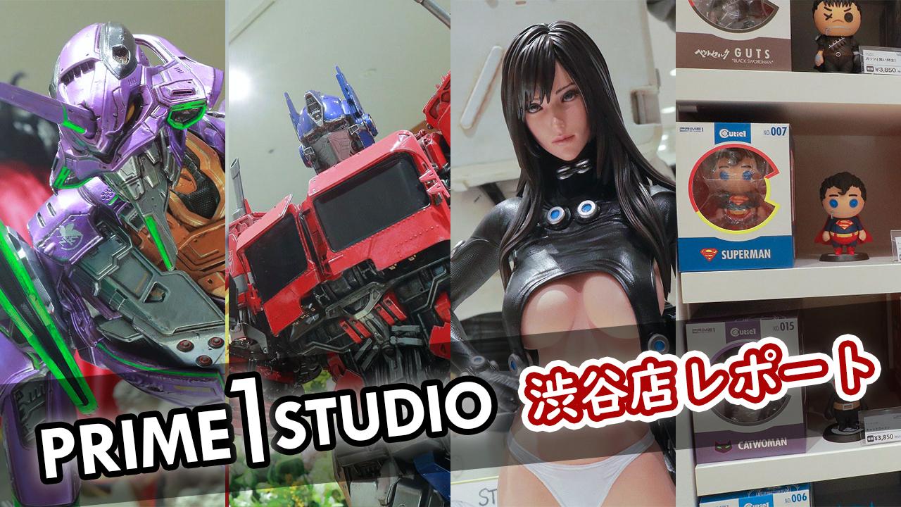 【新店舗】プライム1スタジオ NEXT LEVEL渋谷をレポート!