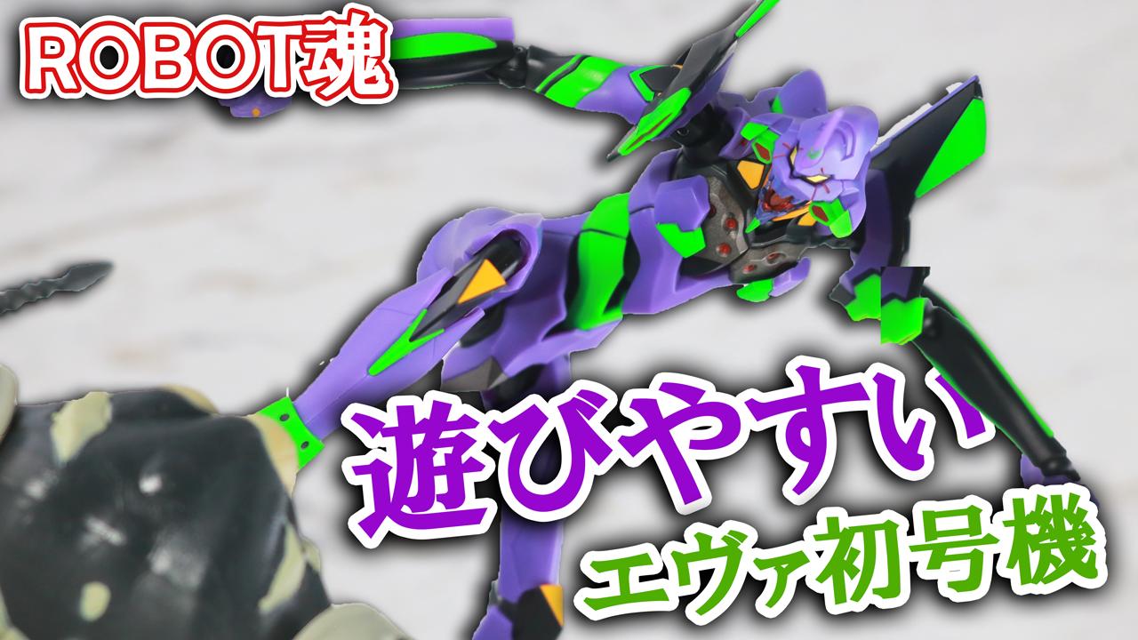 【神の可動】ROBOT魂 エヴァンゲリオン 初号機 新劇場版をレビュー!