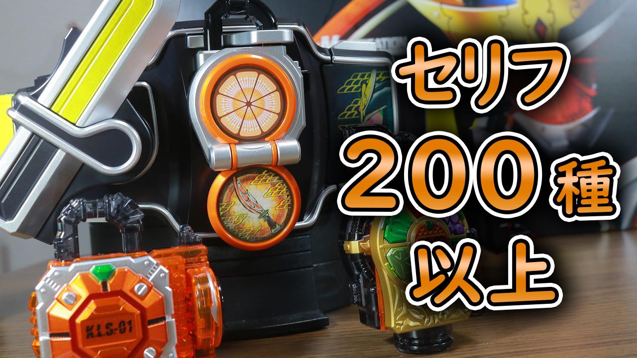 【全200種以上!】CSM 戦極ドライバーのセリフ・BGM・変身・必殺技などを総まとめ!