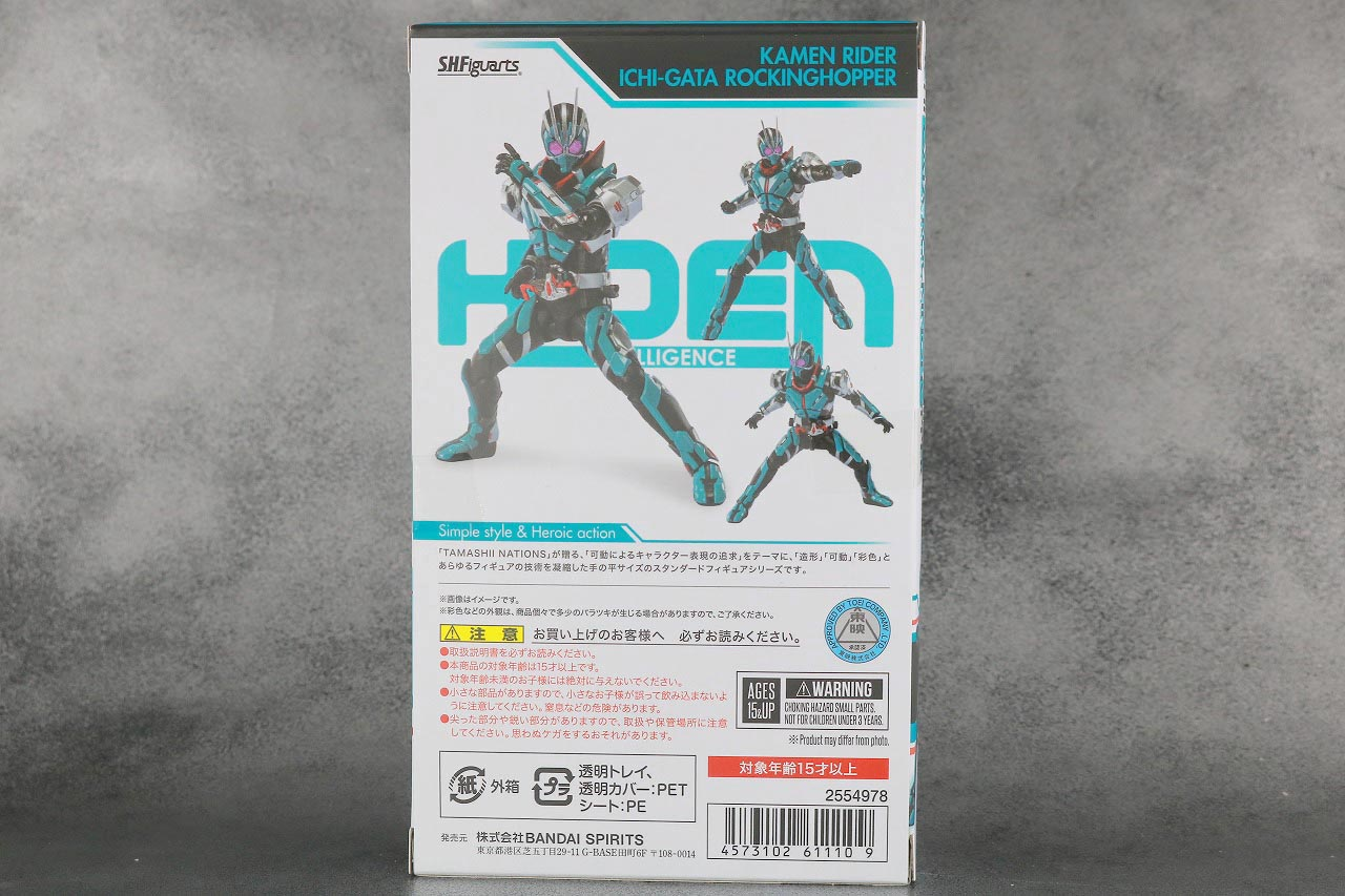 S.H.フィギュアーツ 仮面ライダー1型 ロッキングホッパー レビュー パッケージ