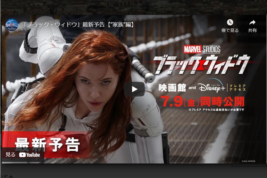 新規映像追加の『ブラックウィドウ』最新予告編が公開! ー 7月9日に劇場公開&配信がスタート