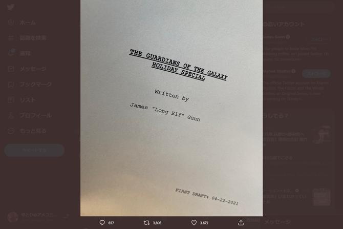 『ガーディアンズ・オブ・ギャラクシー:ホリデー・スペシャル』脚本完成を監督が報告 ー タイムラインも判明