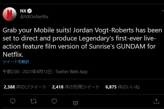 『機動戦士ガンダム』がNetflixで実写映画化 ー レジェンダリー製作で『キングコング:髑髏島の巨神』監督就任