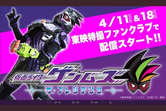 新作『仮面ライダーゲンムズ』が4月11日・18日にTTFCで配信! ー 黎斗や天津垓も登場