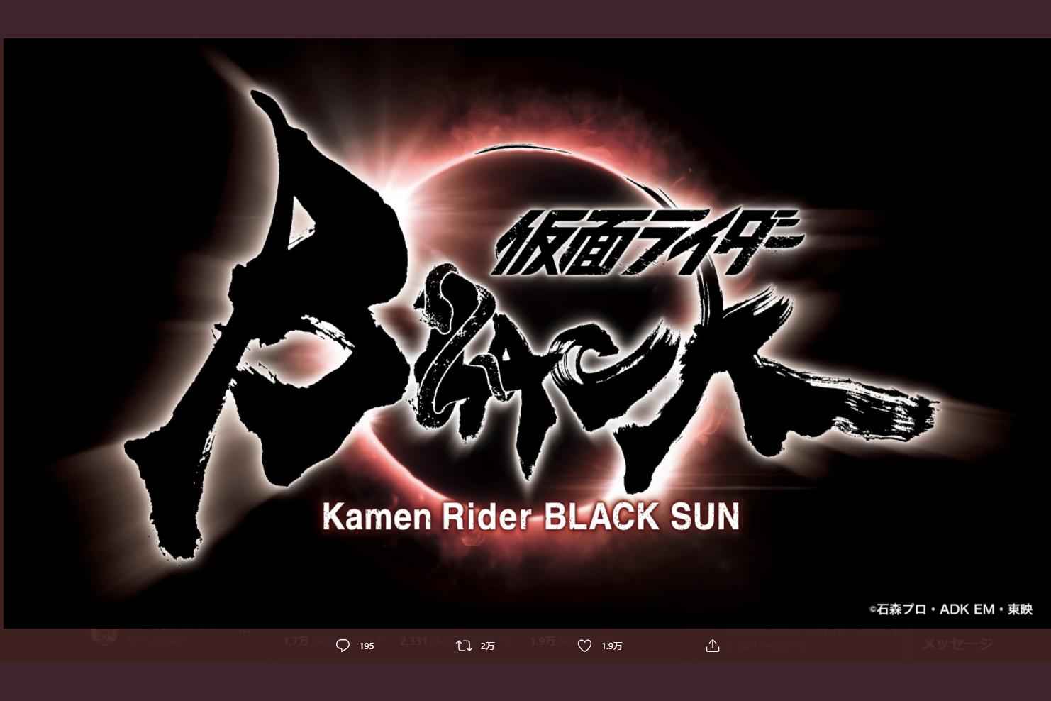 『仮面ライダーBLACK』リブート版『仮面ライダーBLACK SUN』が製作決定! ー 2022年春に始動