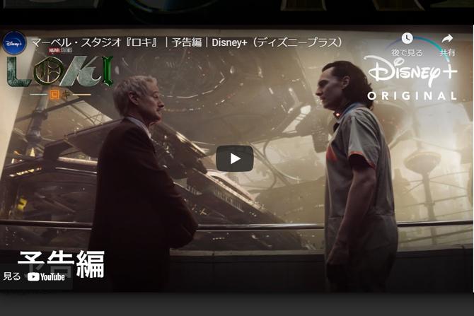 『ロキ』第2弾予告編が解禁! ー 様々な世界に現れるロキ?