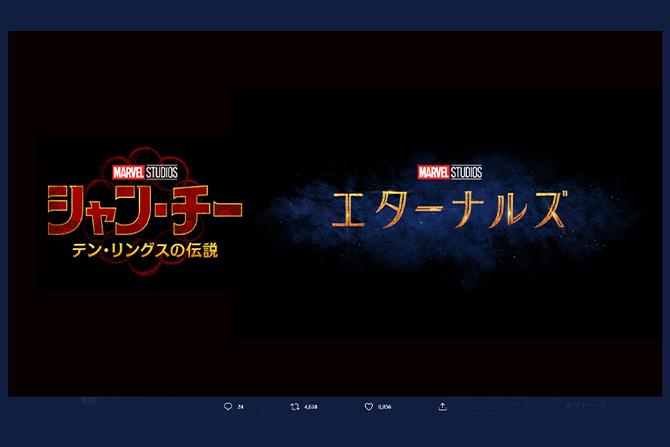 『シャン・チー/テン・リングスの伝説』9/3&『エターナルズ』11/5に日本公開が決定!