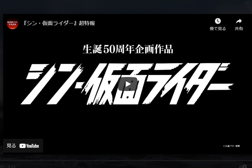 庵野秀明監督作品『シン・仮面ライダー』が製作決定!2023年3月に全国公開