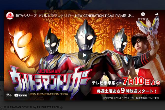 新シリーズ『ウルトラマントリガー』PV公開!7月10日より放送スタート! ー ティガ世界の続編?