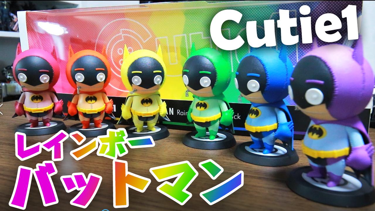 【ポップに走る】プライム1スタジオ Cutie1 バットマン レインボー6カラーセットをレビュー!