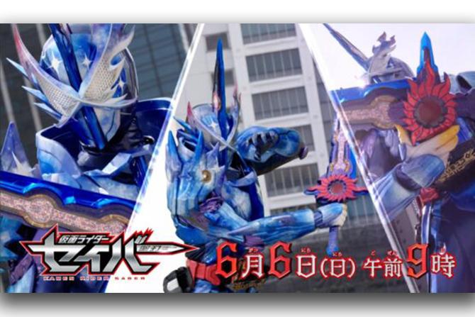 最強フォーム!仮面ライダークロスセイバーが登場!新たな聖剣で変身?
