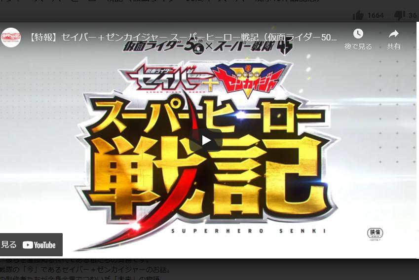 『セイバー+ゼンカイジャー スーパーヒーロー戦記』が7月22日に公開決定!ライダー50周年&戦隊45周年記念!