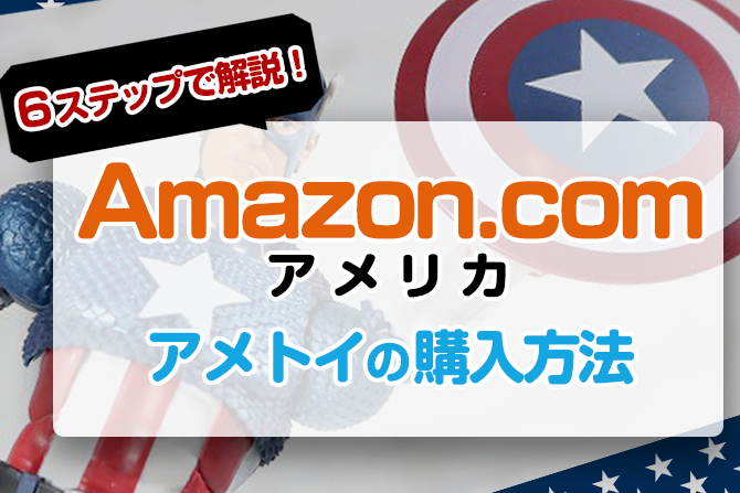 アメリカ(米国)Amazon(アマゾン)での購入方法&注意点解説 ー アメトイを個人輸入をしよう!