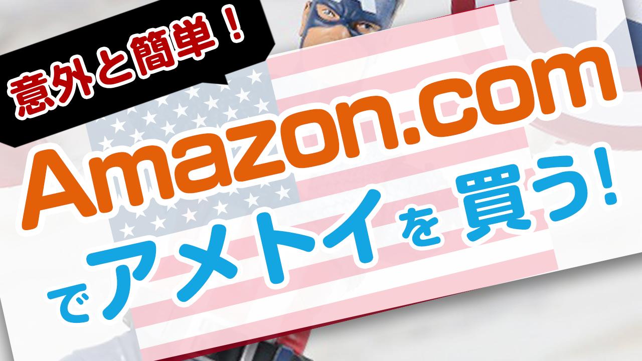 【動画&スクショ】アメリカ(米国)アマゾンの使い方を解説!アカウント登録や支払い方法も!