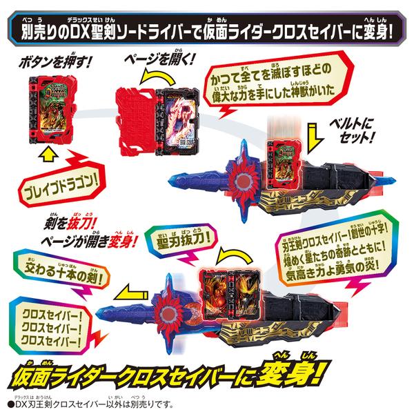 DX刃王剣クロスセイバー