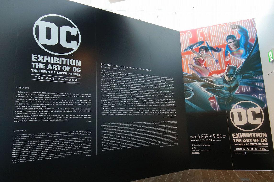 DC展 スーパーヒーローの誕生 レポート 入り口