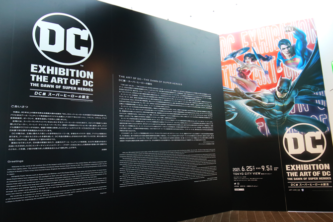 「DC展 スーパーヒーローの誕生」をレポート! ー バットマン・スーパーマン・ハーレイなど貴重なアイテムが来日!