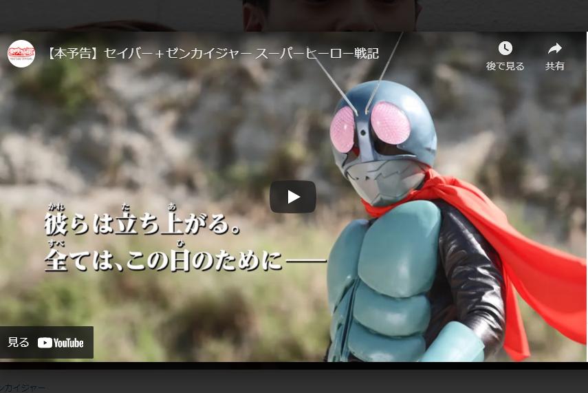 『セイバー+ゼンカイジャー スーパーヒーロー戦記』予告編が公開! ー 鈴木福・宇梶剛士もゲスト出演