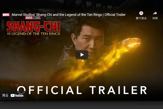 『シャン・チー/テン・リングスの伝説』最新予告公開! ー マンダリンやアボミネーションの活躍も