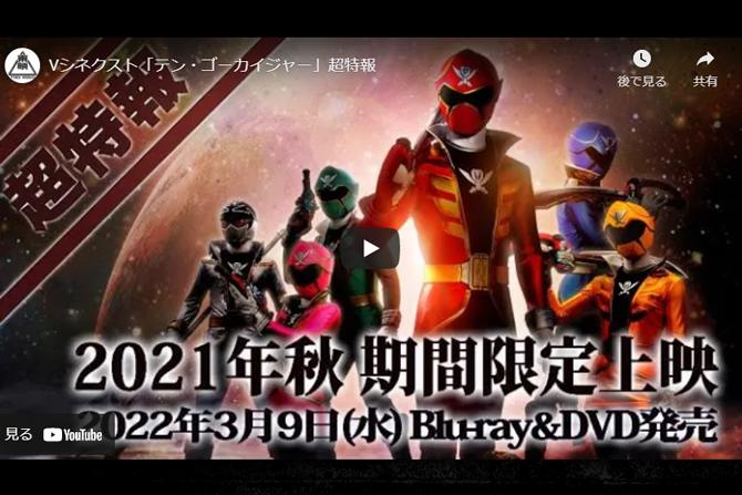 豪快な海賊が帰還!『テン・ゴーカイジャー』が21年秋に上映!22年3月にはBlu-ray&DVDも発売!