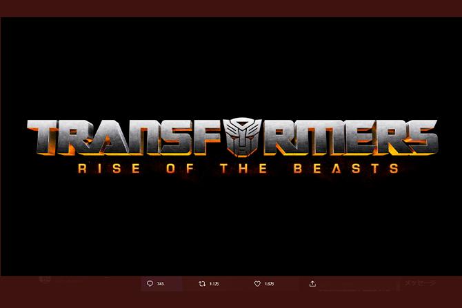 実写映画7作目『トランスフォーマー/ビースト覚醒』が正式タイトルに! ー 『ビーストウォーズ』実写化か