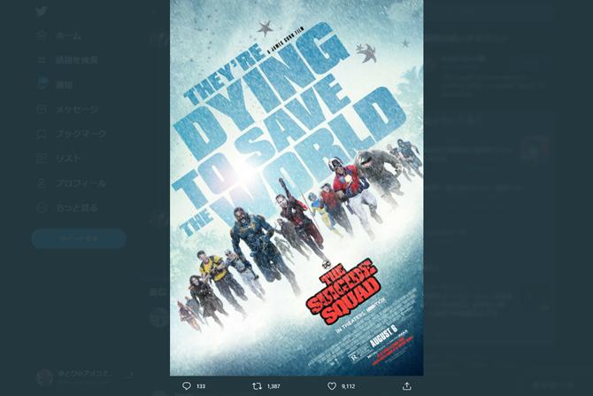 『ザ・スーサイド・スクワッド』最新予告&ポスター公開! ー スーパーマンは瀕死の状態に?