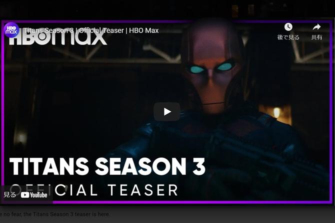 『タイタンズ』シーズン3予告編が解禁! ー レッドフードが登場し、ジョーカーの存在も?