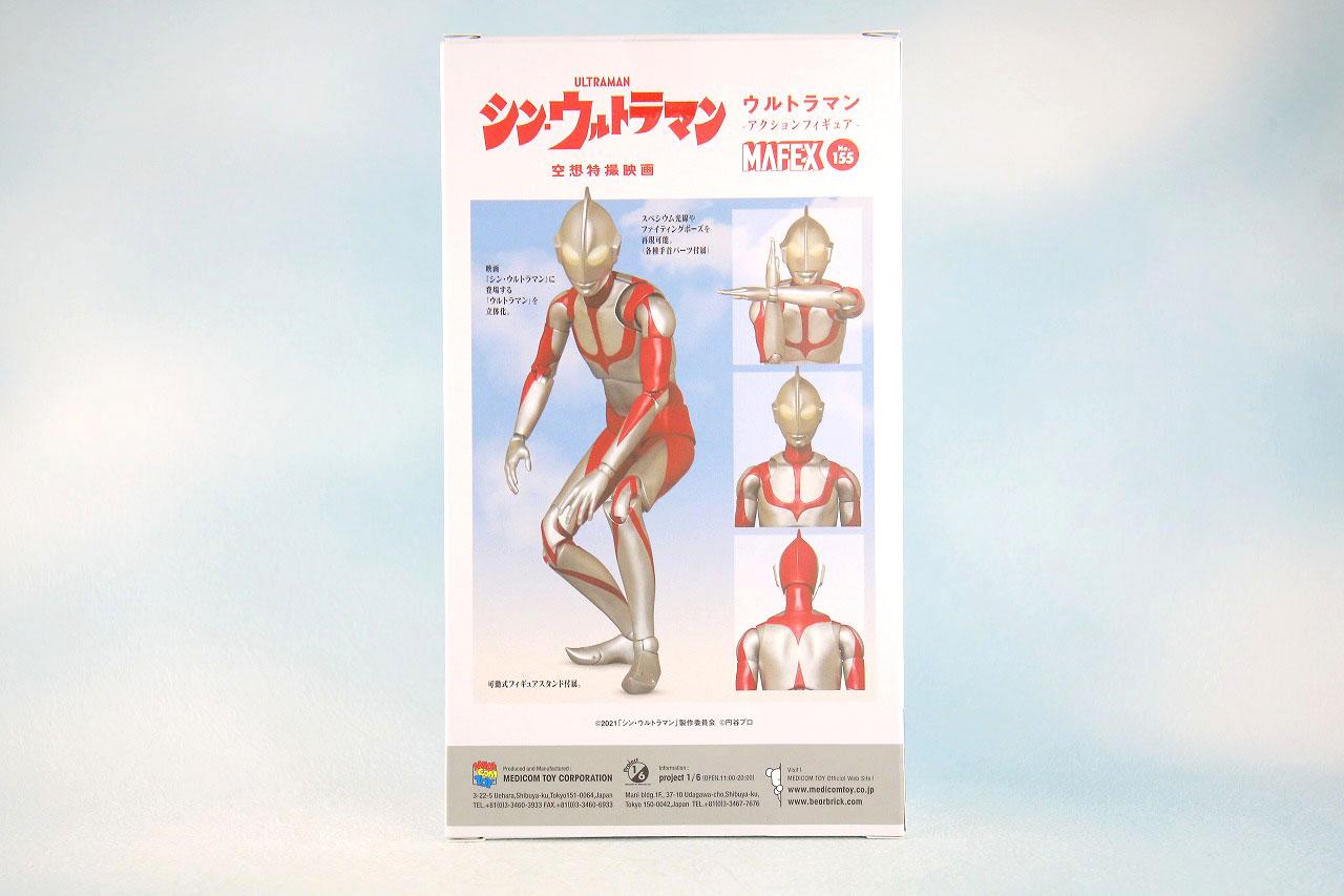 MAFEX シン・ウルトラマン レビュー パッケージ